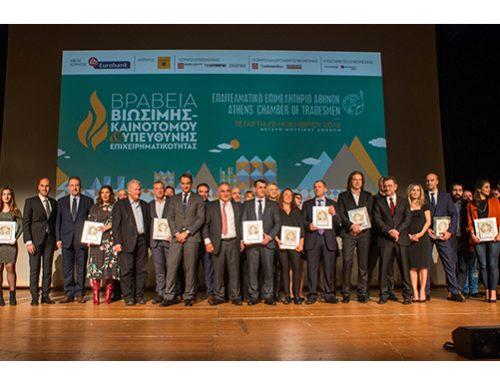 2018 | ΕΕΑ: «Βραβεία Βιώσιμης – Καινοτόμου & Υπεύθυνης Επιχειρηματικότητας»